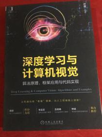深度学习与计算机视觉:算法原理、框架应用与代码实现【影印本】