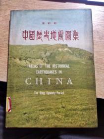 中国历史地震图集 明时期 清时期