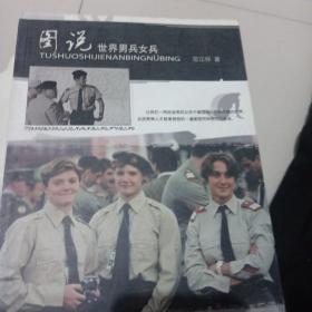 图说世界男兵女兵(作者签赠本)