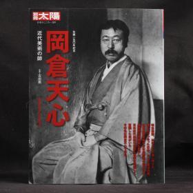 日文原版雜志 別冊太陽 岡倉天心生誕150年紀念 2013年