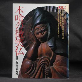 日文原版雜志 別冊太陽 木喰的微笑佛 1983年【附木喰畫藥師如來坐相圖】