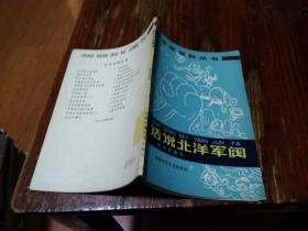 少年百科丛书:话说北洋军阀(插图本)【扉页有中国少年儿童出版社赠的印章】