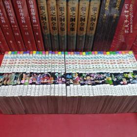 龙珠全集漫画珍藏版( 1-42)全【缺第40册】共41册合售。