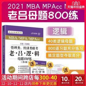 【现货】2021老吕MBA/MPA/MPAcc管理类、经济类联考 老吕逻辑母题800练 吕建刚 老吕专硕系列199管理类联考研教材mba联考可搭数学
