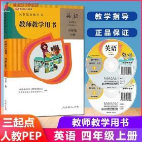 正版现货2020人教PEP小学英语4年级上教师教学用书英语PEP四年级上册英语教师用书含光盘人民教育
