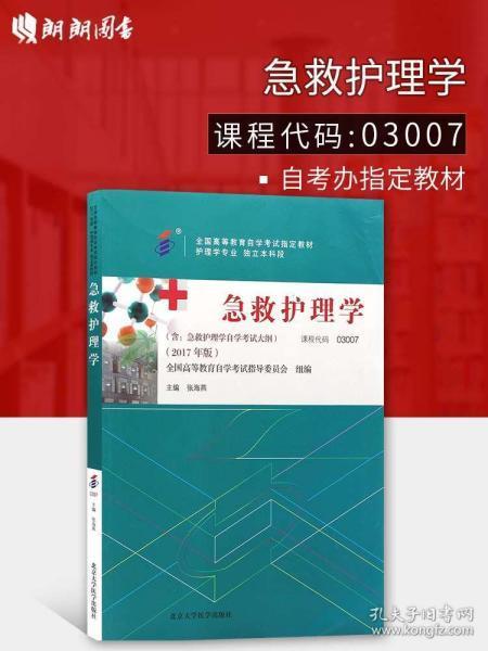 中医护理学基础(第2版)