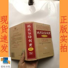 现代汉语词典