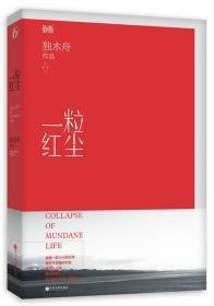 特價~一粒紅塵 獨木舟 9787505986725 中國文聯出版社