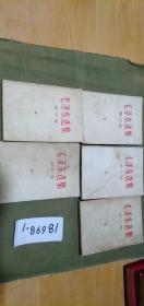 毛泽东选集 全五卷  1966年改横版