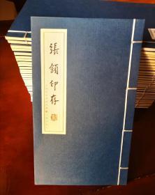张颔印存(1-1000册,一版一印,除西藏新疆全国包邮)