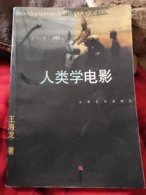 人类学电影(大32)