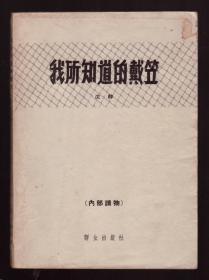 沈醉第一部回忆录  《我所知道的戴笠》1962年一版一印  印章好 书品好 内页无字无画