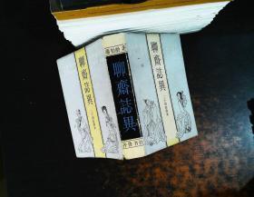 聊斋志异:二十四卷抄本
