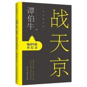 战天京:晚清军政传信录(2017年全新修订增补版!)正版保证