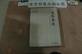 杏坛春秋-东西湖文史资料第二十一辑