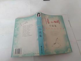 張小嫻小說集