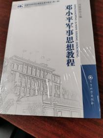 军事科学院硕士研究生系列教材:邓小平军事思想教程(第2版)