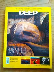 中国科学探险2013-11(120)
