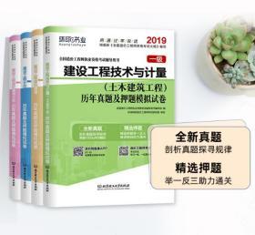 2019年一级造价师教材土建、安装专业  真题试卷1套4本