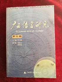 广西语言研究 第三辑 2004年1版1印 包邮挂刷