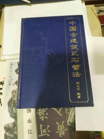 中国古建筑瓦石营法(16开精装)