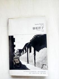HA1013156 骆驼祥子【全本】【内略有画线注记】