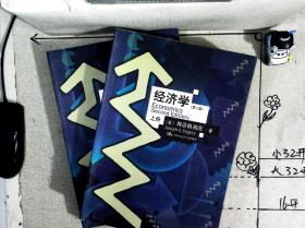 经济学(第二版)(上下册)