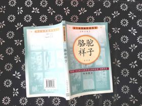 语文新课标必读丛书(修订版):骆驼祥子