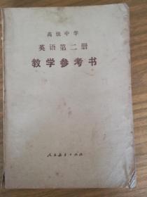 高级中学英语第二册教学参考书