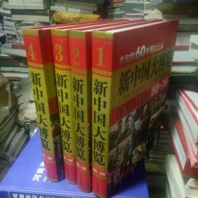 新中国大博览【全4册】