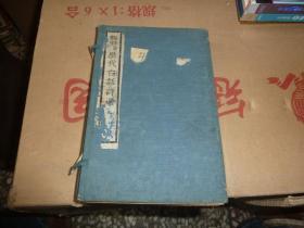 仿宋版精印《历代白话诗选》(线装全四册,1926年