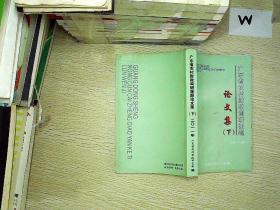 广东省农村财政调研课题论文集(下)2011年.