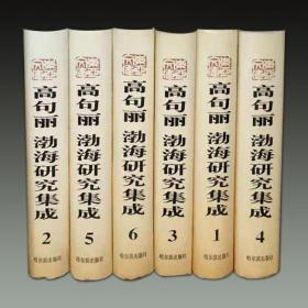 高句丽 渤海研究集成(16开精装 全六册 原箱装)