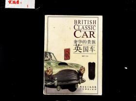 英国车····,,····。····