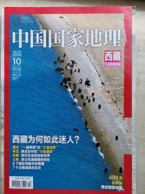 中国国家地理2014第10期西藏10月特刊