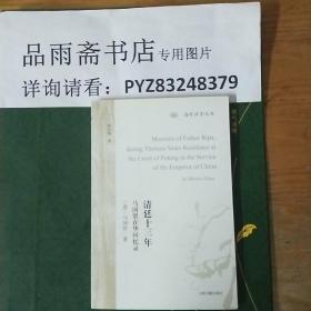 清廷十三年:马国贤在华回忆录(海外汉学丛书)