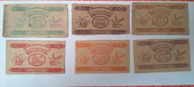 1960年新疆维吾尔自治区地方粮票