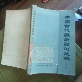 中国古代战争战例 选编 (第一册)