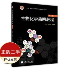 生物化学简明教程 第4版 张丽萍 杨建雄 9787040272857 张丽