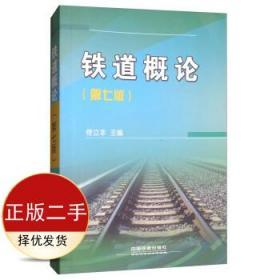 铁道概论(第七版7版) 佟立本 中国铁道出版社