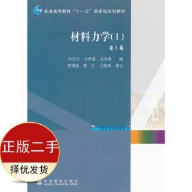 材料力学I(第五版5版) 孙训方 郭力 江晓禹 高等教育出版社