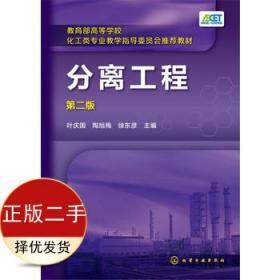 分离工程(叶庆国)(第二版2版) 叶庆国 化学工业出版社