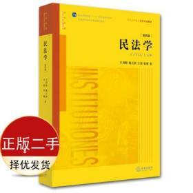 民法学 王利明 法律出版社
