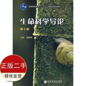 生命科学导论 (第2版二版) 高崇明 高等教育出版社