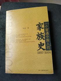 (1850-2004)一个普通中国人的家族史