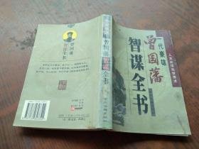 曾国藩智谋全书(下)