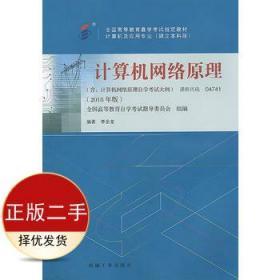 自考教材 计算机网络原理(2018年版) 李全龙 机械工业出版社