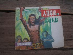 《人猿泰山2 丛林大战》