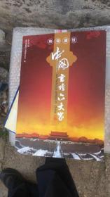 和谐盛世中国画坛六大家