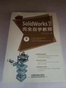 中文版SolidWorks 2014完全自学教程